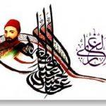 Sultan Mehmed Resad