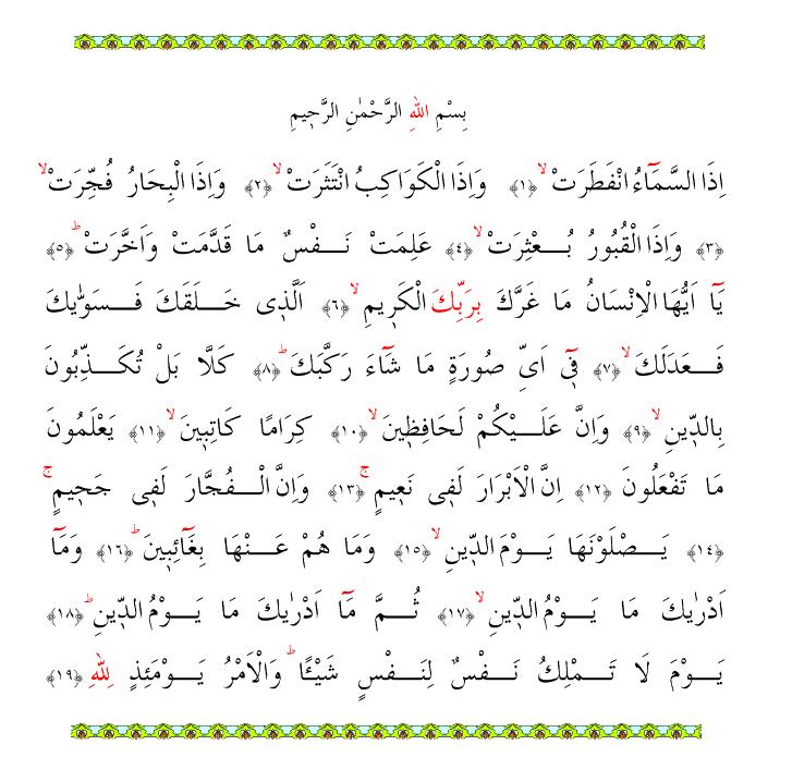 infitar-suresi-arapca
